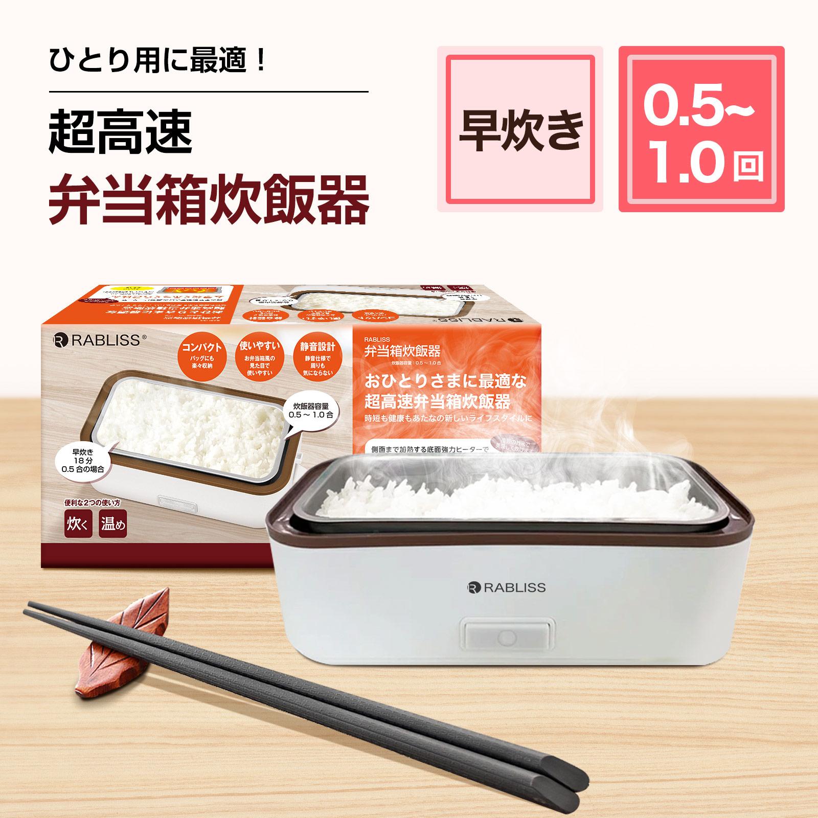 炊飯器 おひとりさま用 超高速弁当箱炊飯器 一合  小型炊飯器 電気炊飯器 コンパクト炊飯機
