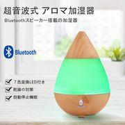 アロマディフューザー 加湿器 Bluetoothスピーカー ミスト 超音波加湿器 卓上加湿器 アロマ加湿器