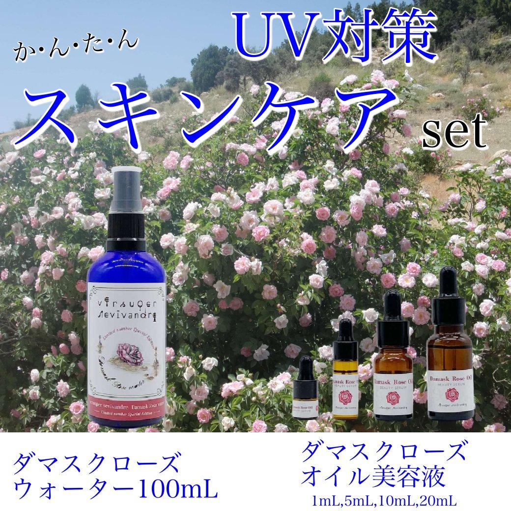 【UV・紫外線対策スキンケア】野生ダマスクローズの力で紫外線ケア、ローズウォーターと美容液のセット