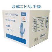 【数量限定!】平易オリジナル商品 合成ニトリル手袋 S・M・L 粉なし ブルー 100枚入    病院採用商品