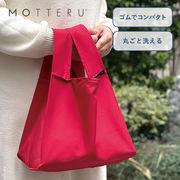 MOTTERU クルリト ランチバッグ / バッグ ノベルティ イベント
