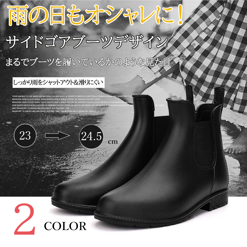 サイドゴアレインブーツ 雨靴 防水 シューズ オシャレ靴