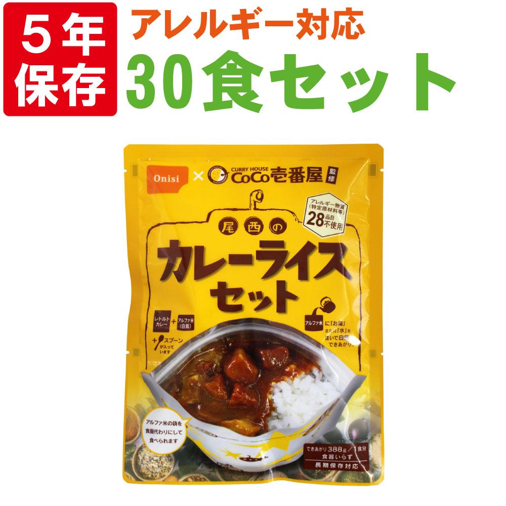 非常食セット CoCo壱番屋監修 尾西のカレーライスセット 30食セット 5年保存食