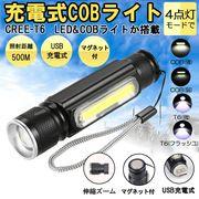 ハンディライト LEDライト 充電式 懐中電灯 ズーム付き 充電式 COBライト ハンドライト USB充電 ズーム