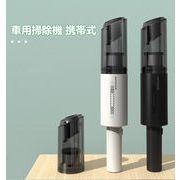 車用掃除機 ハンディクリーナー 掃除機 ミニ掃除機 USB充電式 自動車用掃除機 コードレス掃除機 強力吸引力