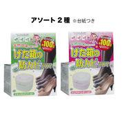 げた箱の防カビアロマ 2種アソート台紙セット 箱/ケース売 48入