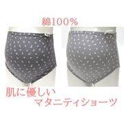 【☆超激安☆】肌にやさしいマタニティショーツ 綿100% 洗濯ネームなし 花柄