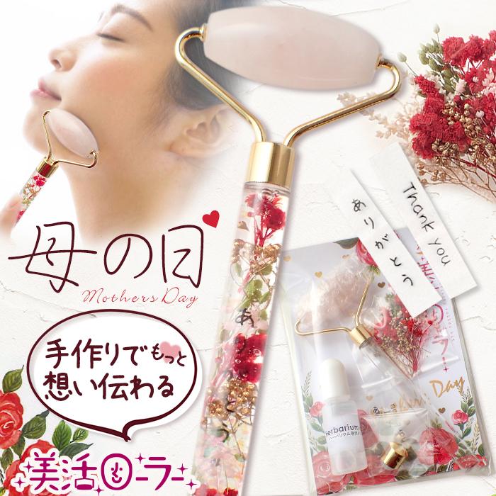 【手作りキット】美活ローラー 母の日デザイン 天然石タイプ 美容フリークホワイトデー 母の日