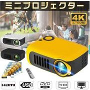 ミニプロジェクター ホームシアターコンパクトで携帯便利 音楽 動画 写真 テレビ ゲーム コンパクト 超軽量