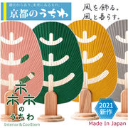 京都のうちわ「森のうちわ」 在庫あり 即納