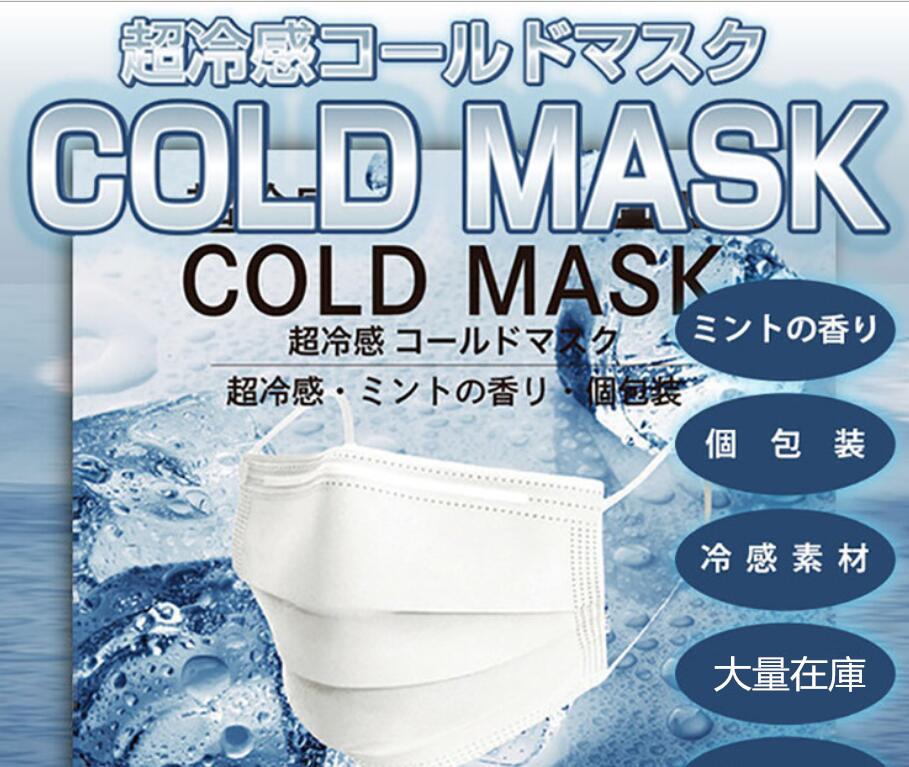 冷感不織布マスク 大人マスク 日本製冷感材使用 ミントの香り  使い捨てマスク3層保護 春夏冷感マスク