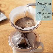 【美味しさの秘訣「蒸らし」のコツがわかるドリッパー】Ready to コーヒードリッパー