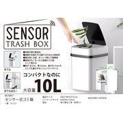 RS-E851 センサー式ゴミ箱