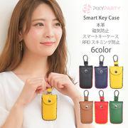 【即納】保護袋付き【本革 磁気防止スマートキーケース  RFID スキミング防止】