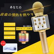 ワイヤレス カラオケ マイク スピーカー付きカラオケマイク 家庭用 Bluetooth マイク
