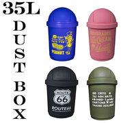 【ドーム型】【大容量でコンパクト】35L AMERICAN DUST BOX アメリカン ダイナー ゴミ箱