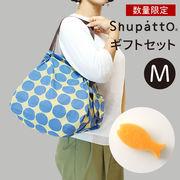 Shupatto ギフトセット M【SALE!】