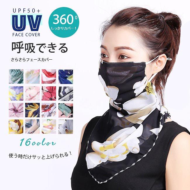 マスク バフ スカーフ フェイスカバー ネックカバー uvカット ウイルス対策 洗える ジョギング 日焼け防止
