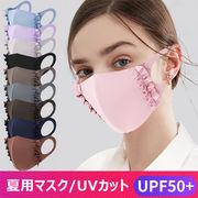 夏用マスク 洗える 冷感マスク 大人用 涼しい UVカット