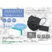 RS-L1862 SARARITO冷感不織布マスクBlack 30枚入り