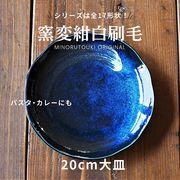 【窯変紺 白刷毛】20cm大皿[日本製 美濃焼] オリジナル