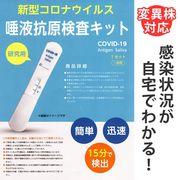 検査キット コロナ 検査 抗原検査 唾液検査 PCR検査キット 自宅でわかる 簡単