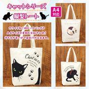 再入荷!【COTTON BAG-コットンバッグ-】黒猫・三毛猫プリント 縦型トートバッグ