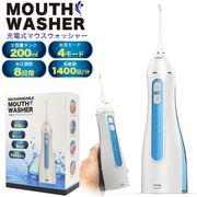美容 健康 歯磨き 歯間 歯周ポケット 洗浄 充電式高圧口腔洗浄器マウスウォッシャー ポータブル式