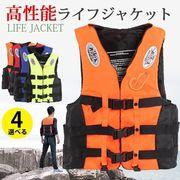父の日 救命胴衣 ライフジャケット 防災グッズ 津波水害対策 フィッシングベスト