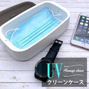 多機能 UVクリーン マスク除菌 スマホ除菌 消毒 時計 鍵 眼鏡 アクセ 歯ブラシ 紫外線ライト ウイルス除菌