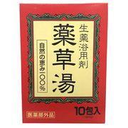 生薬浴用剤 薬草湯10包