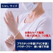 プラスチック手袋(PVC手袋)使い捨て手袋  1ケース(10箱入)1箱:100枚入