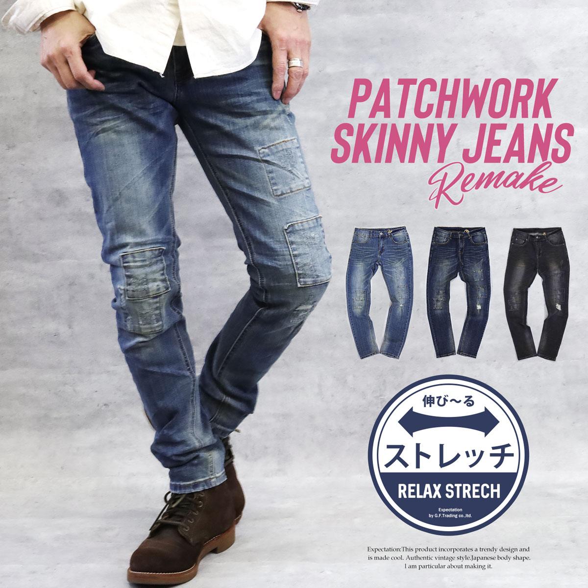 【Expectation】ダメージ加工 ストレッチデニム パッチワーク スキニージーンズ メンズ