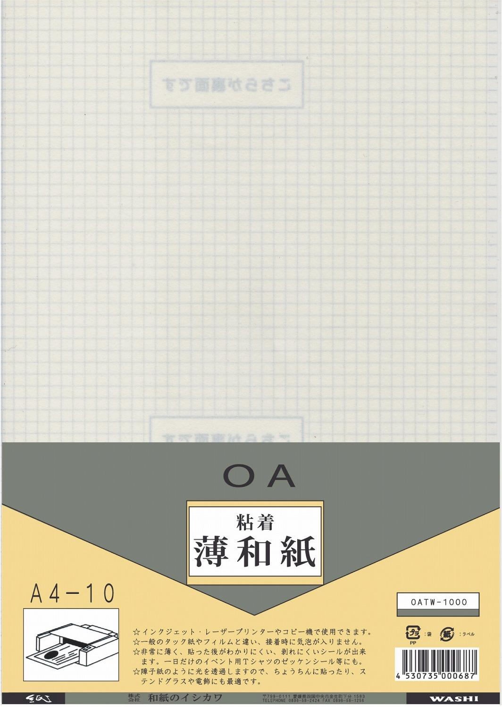 和紙のイシカワ 粘着薄和紙 A4判 10枚入