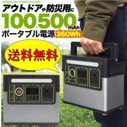 送料無料 アウトドア 防災用品 災害グッズ コンセントも使える超大容量100500mAh(360Wh)ポータブル電源