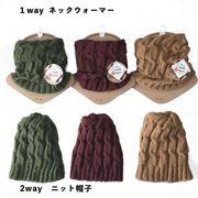 ツイスト2WAY ニット帽子 ネックウォーマー 日本製 ネップケーブル 防寒 キャップ