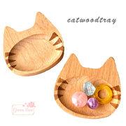 にゃんこ 木製 ウッド トレイ プレート 豆皿 小物入れ 器 猫 ネコ ねこ お皿 ディスプレイ 1個 tools195