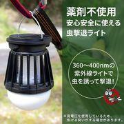 モスキートランタン虫対策蚊取りLEDランタン防水ライト充電式キャンプ虫よけ