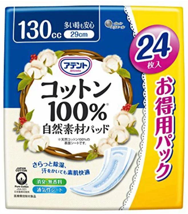 アテントコットン100%自然素材パッド多い時も安心 大容量24枚 大王製紙
