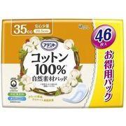 アテントコットン100%自然素材パッド安心少量 大容量46枚 大王製紙