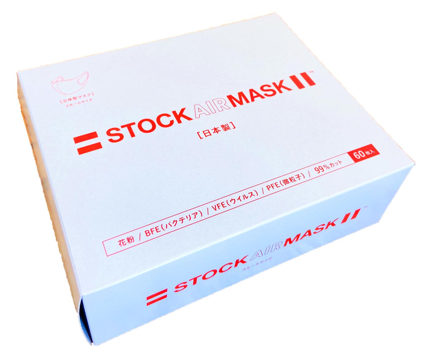 【日本製】 ストックエアマスク 60枚入 スモール(女性・子供用) 3層構造立体フェイスマスク