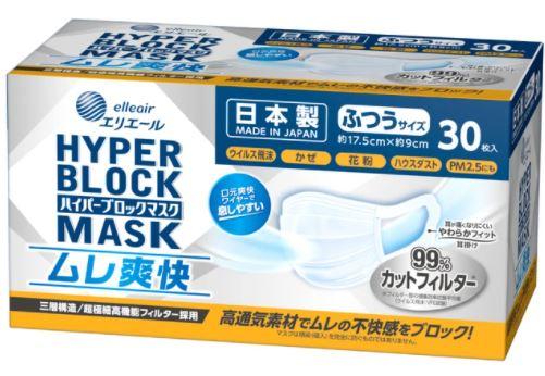 マスク 日本製 エリエール ハイパーブロックマスク ムレ爽快 ふつうサイズ30枚