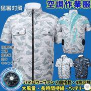 2021新作ワークマン 空調服 作業服 エアコン服 空調服セット 半袖 洗濯可 熱中症対策 紫外線対策 夏用