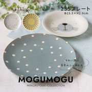 【MOGUMOGU(モグモグ)】235プレート [日本製 美濃焼 食器]
