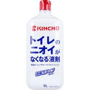 キンチョウ トイレのニオイがなくなる液剤 1L