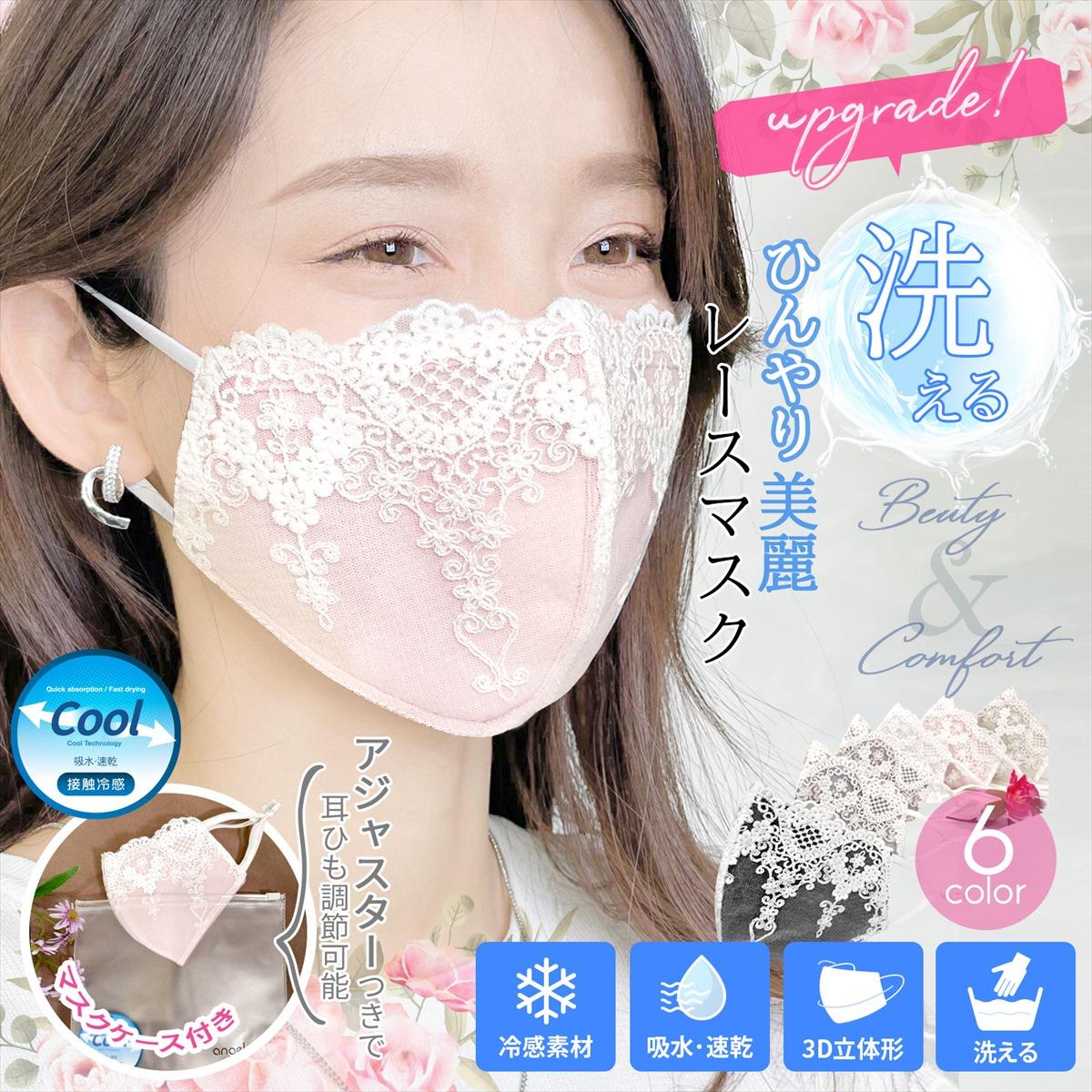 [アジャスターつき]上品チュールレース美麗マスク 洗えるマスク 吸水速乾 花粉対策 [RC024]