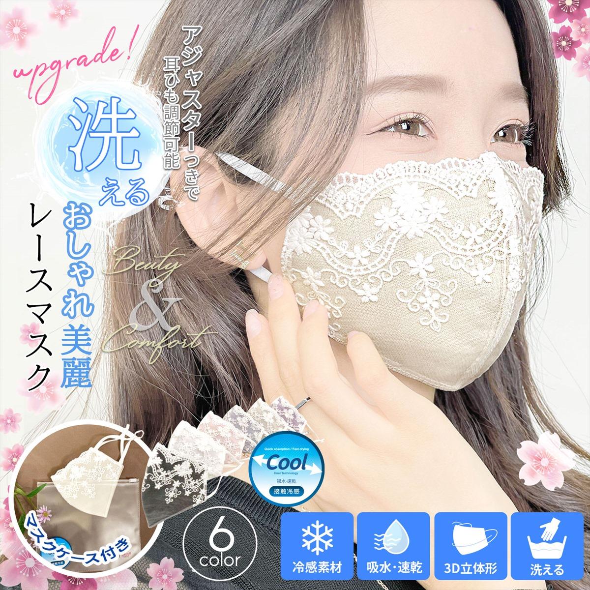 [アジャスターつき]上品チュールレース美麗マスクフラワーガーデン柄 洗えるマスク 吸水速乾 [RC022]