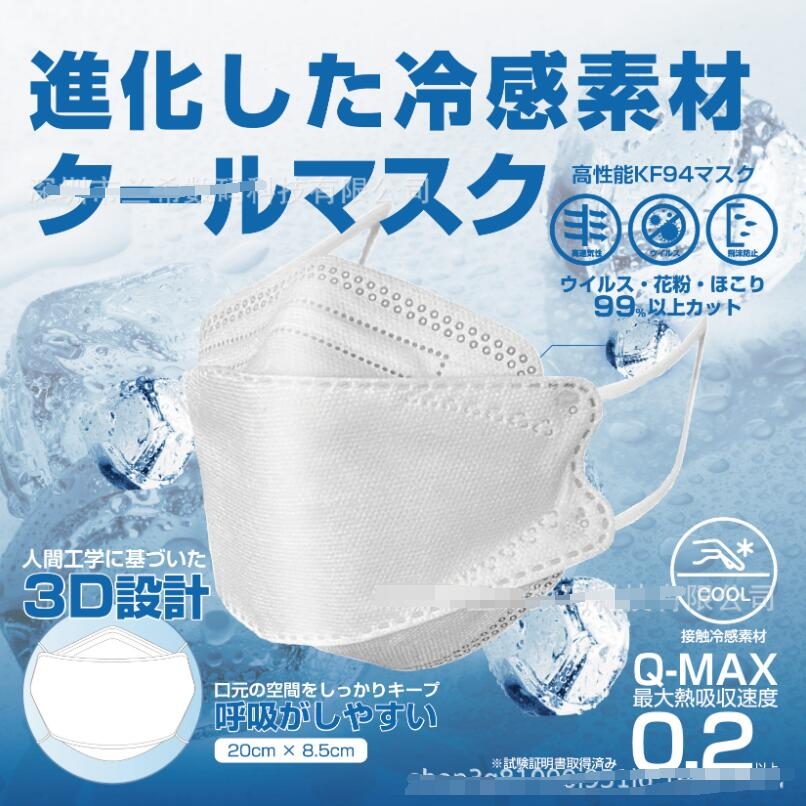 KF94マスク 冷感素材 使い捨てマスク 冷感マスク 独立包装 クールマスク 大人用マスク