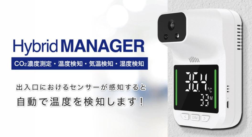 ハイブリッドマネージャー 二酸化炭素濃度測定+温度検知器