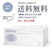 数量限定価格 日本製 カラーマスク 不織布 個包装 17カラー 50枚入 不織布マスク